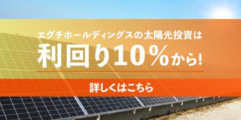 エグチホールディングスの太陽光投資は利回り10%から!