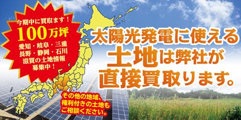 太陽光発電に使える土地は弊社が直接買い取ります。