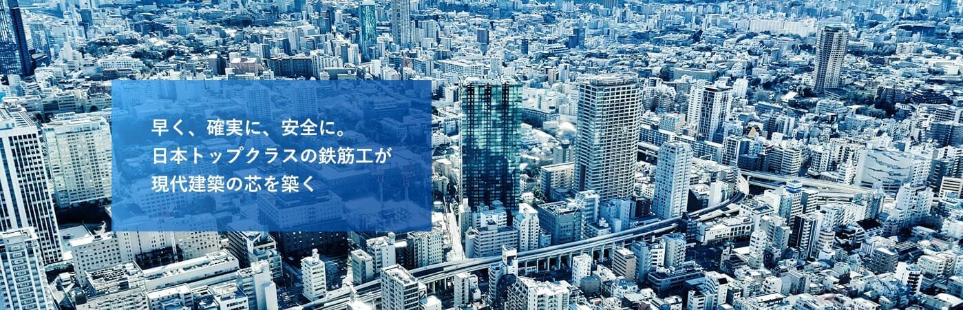 早く、確実に、安全に。日本トップクラスの鉄筋工が現代建築の芯を築く