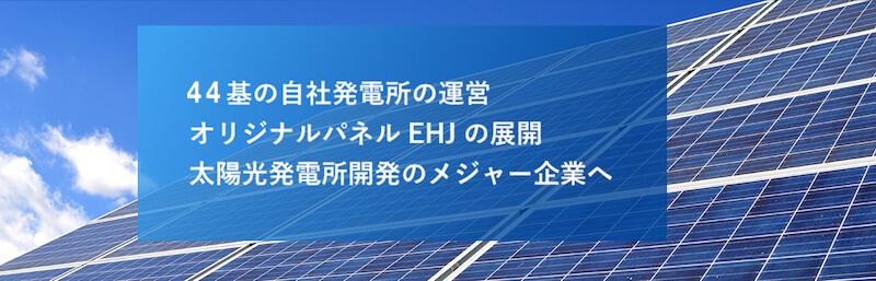 26基の自社発電所の運営 オリジナルパネルEHJの展開 太陽光発電所開発のメジャー企業へ