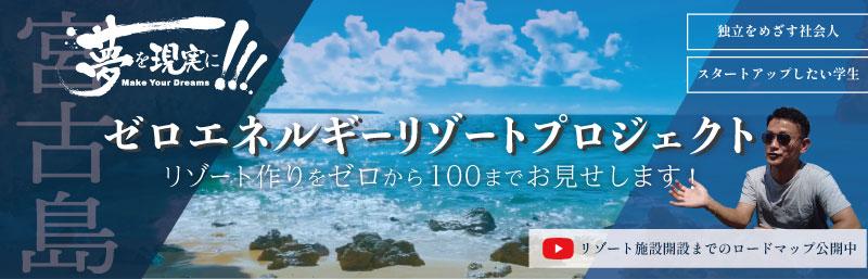 沖縄県宮古島市で新たな事業をスタート。宮古島市の魅力を最大に活かした、エネルギー収支ゼロを目指すゼロエネルギーリゾートを開発中!!