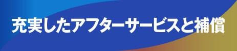 メンテナンス費用月額◯円