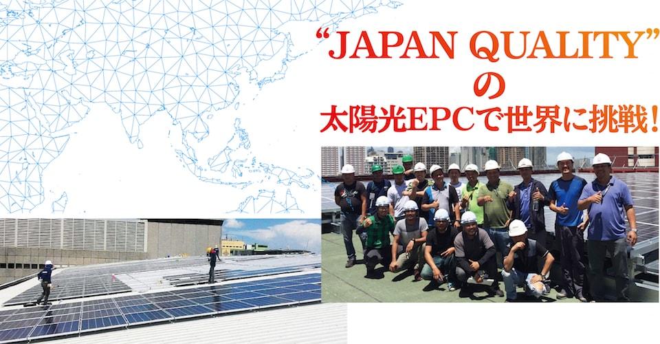 'JAPAN QUALITY'の太陽光EPCで世界に挑戦!