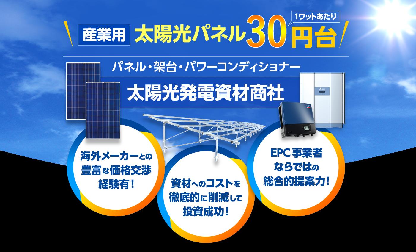 産業用太陽光パネル50円台/w パネル・架台・パワーコンディショナー 太陽光発電資材商社 海外メーカーとの豊富な価格交渉経験有! 資材へのコストを徹底的に削減して投資成功! EPC事業者ならではの総合的提案力!