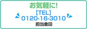 お気軽に! 【TEL】0120-16-3010 担当 倉田