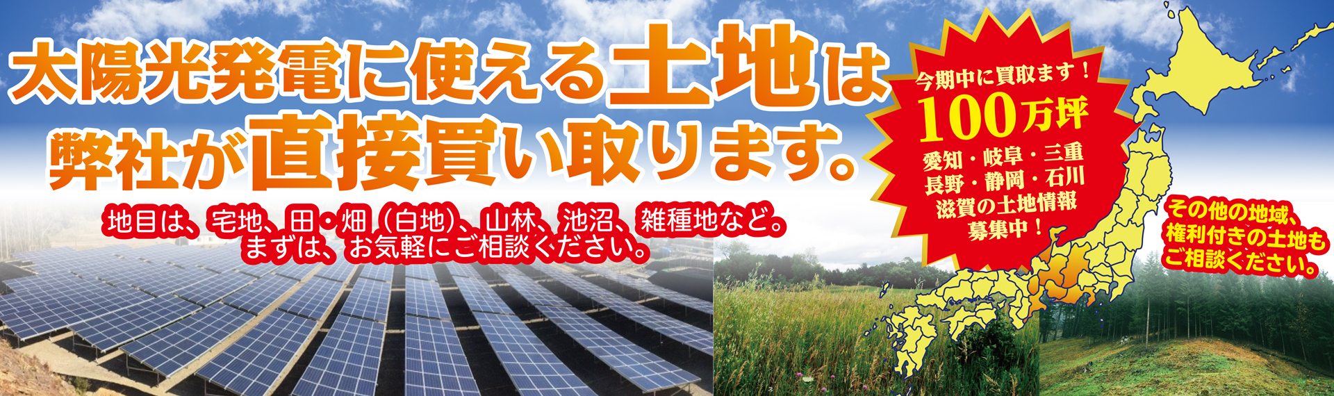 不動産業者の皆さん、太陽光発電所用の土地をご紹介ください。今期も15億円分の土地を買取ます。