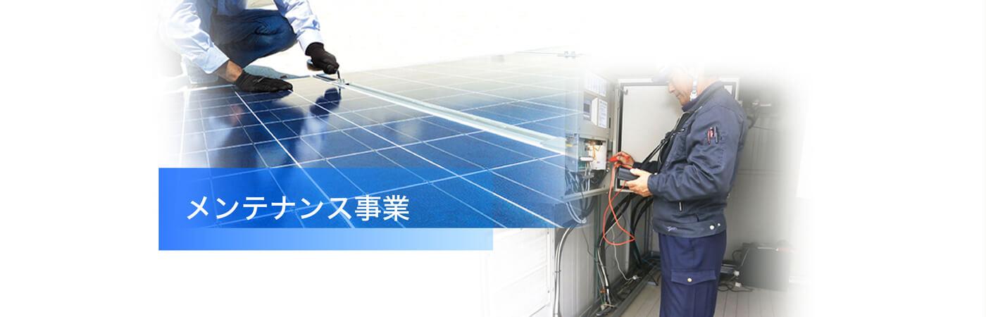 太陽光発電所メンテナンス事業