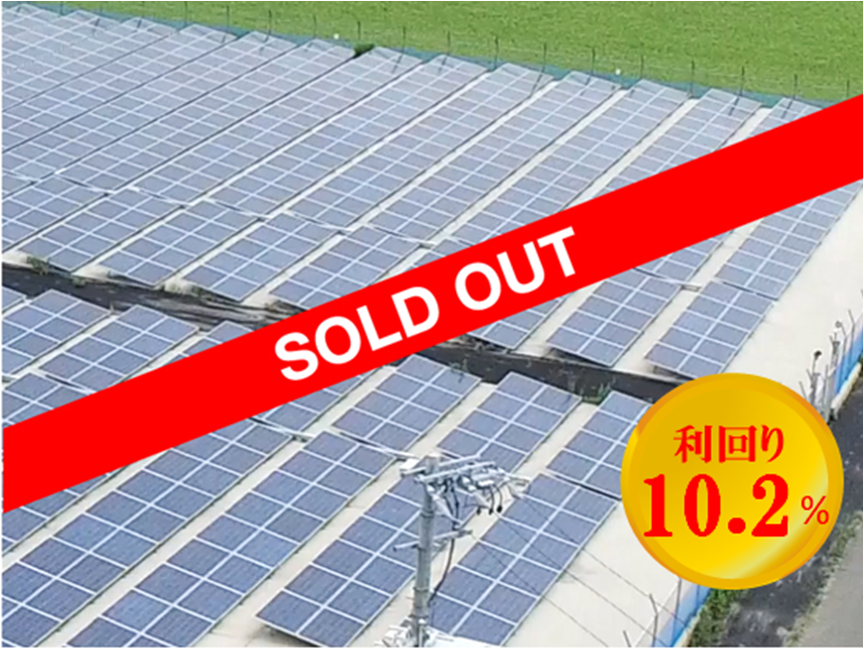 soldout 10.2