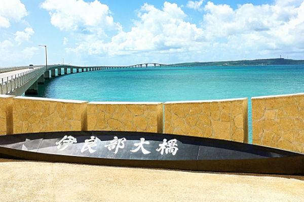 【伊良部大橋】宮古島と伊良部島を繋ぐ橋