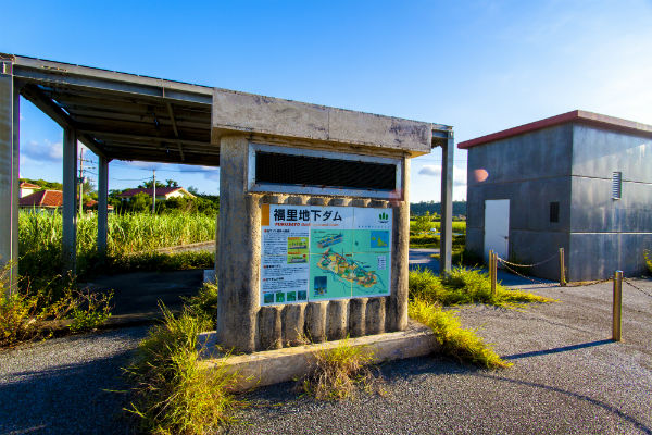 宮古島:宮古島地下ダム資料館(地下ダムのひとつ、福里地下ダム)