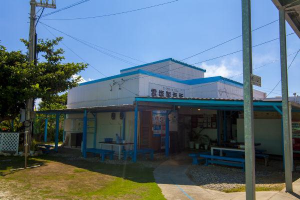 宮古島:雪塩ミュージアム(雪塩製塩所)