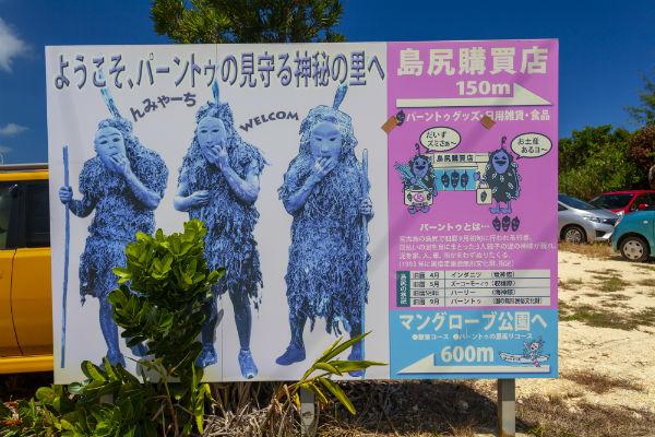 resolabo-miyakojima-paantu02