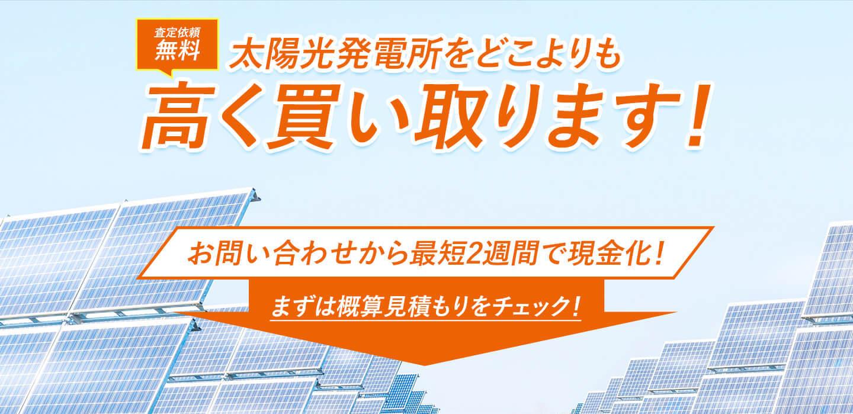 太陽光発電所をどこよりも高く買取します。 お問合わせから最短2週間で太陽光発電所を高価買取・現金化します。